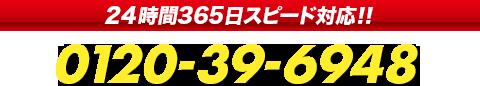365日スピード対応。0120-39-6948