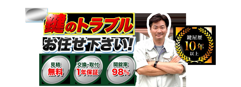埼玉県川越の鍵のトラブルお任せください!